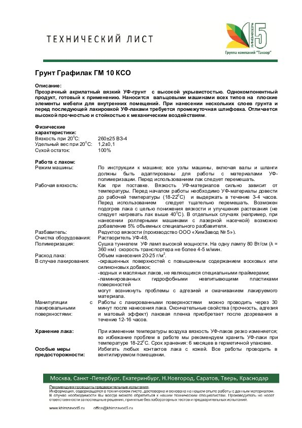 Грунт Графилак ГМ 10 КСО