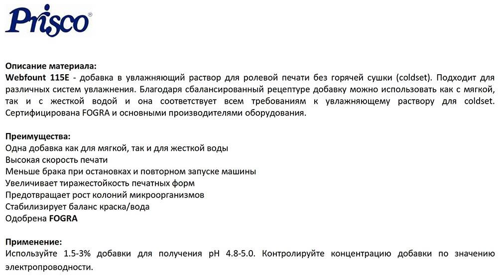 Webfount 115Е
