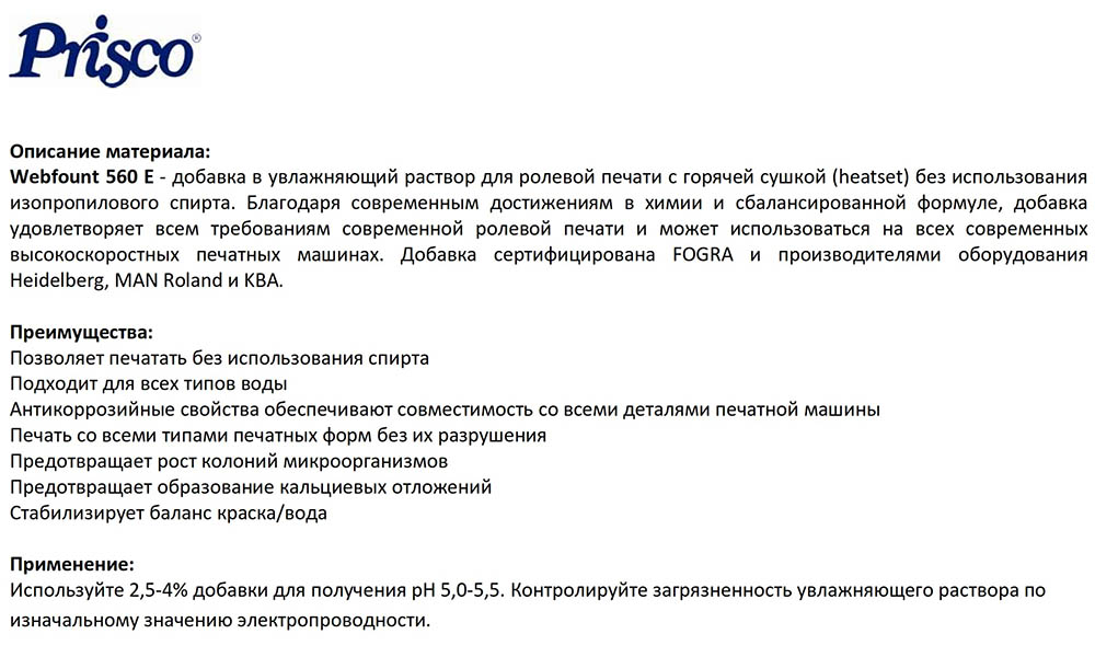 Webfount 560 Е