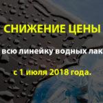 Снижение цены на всю линейку водных лаков с 1 июля 2018 года