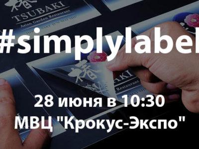 """Новый проект """"Цифровая печать этикетки"""""""