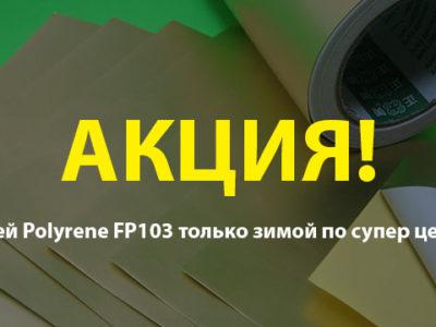 Акция – клей Polyrene FP103 только зимой по супер цене!